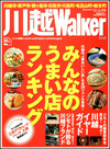 Kawagoewalker