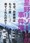 Hoshinoresort