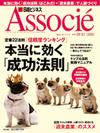 Associe0909