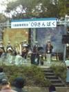 Sanpaku0901