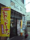 Shimizuya