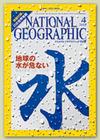Nationalg201004
