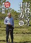 Appleoyaku