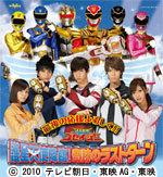 Goseiger2011a_3