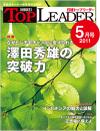 Topleader201105