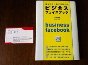 Facebookueda