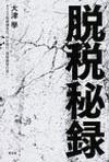 Datsuzei_2