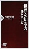 Sekaishiru