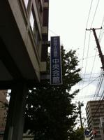 Niigata2011b