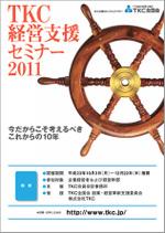 Seminar2011_main