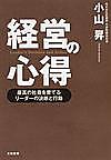 Koyamakokoroe