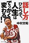 Kurofunehanashikata