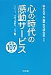 Sakamotokokoro