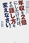 Hanashikata2bai