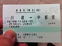 Utsunomiya201202a_2