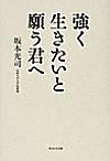 Sakamotoikitai