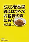 Coco1201204a