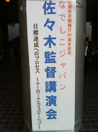 Nadeshiko201205a