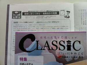Classic201206