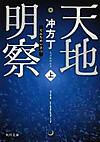 Tenchimeisatsu