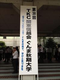 Tkc_gunma2012a