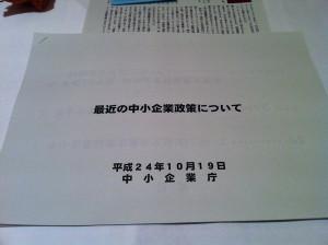Chuukichou201210b