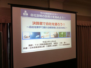Seminar20121206
