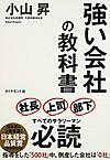 Koyamatsuyoikaisha