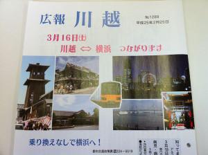 Kawagoe201302_2