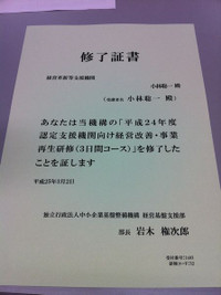 Shien20130302