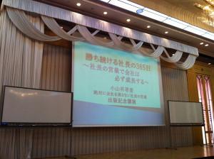 Koyama201304