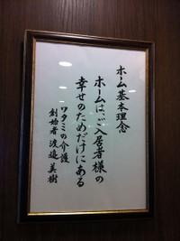 Watami201304b