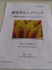 Miyaji201306a