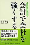 Kaikeiyouryou