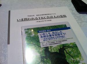 Tkc_jitsumu201309