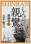 Shinran02