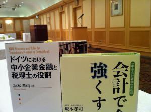 Sakamoto201310