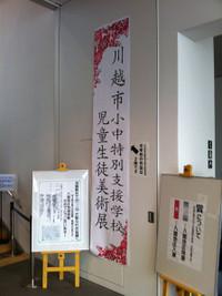 Kawagoeart201401b