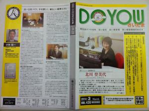 Doyousaitama201403