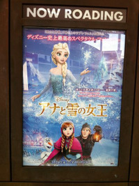 Frozen201404