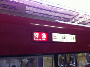 Shinagawa201404a