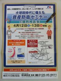 Sekisui201404