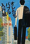 Ikeido_hanzawa01