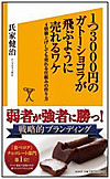 Gatoshocora3000