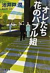 Ikeido_hanzawa02