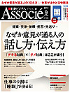 Associe201409