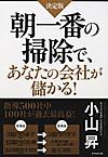 Koyamaasaichiban