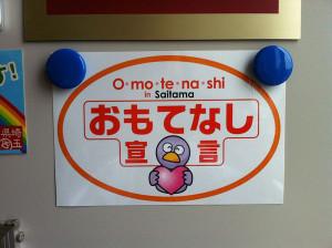 Omotenashisaitama