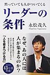 Nagamatsu_leader