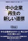 Kigyosaisei_atarashii